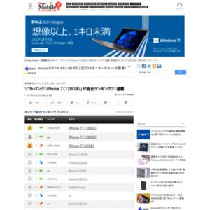 スマートフォン販売ランキング(2017年4月10日~4月16日)