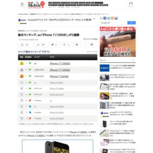 スマートフォン販売ランキング(2017年5月8日~5月14日)