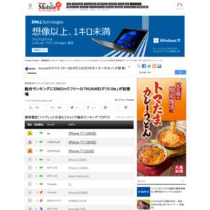 スマートニュース販売ランキング(2017年8月21日~8月27日)