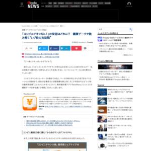 """「コンビニチキンNo.1」の栄冠はどれに? 購買データで読み解く""""レジ前の攻防戦"""""""