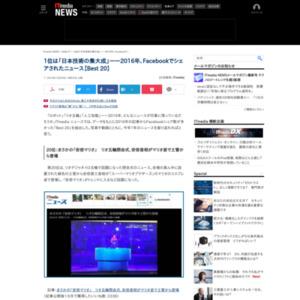 1位は「日本技術の集大成」――2016年、Facebookでシェアされたニュース【Best 20】