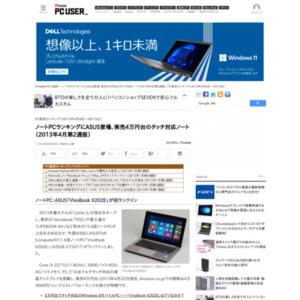 PC販売ランキング(2013年4月8日~4月15日)