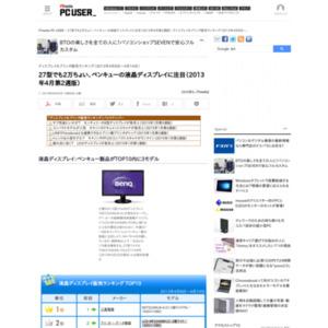 ディスプレイ&プリンタ販売ランキング(2013年4月8日~4月14日)
