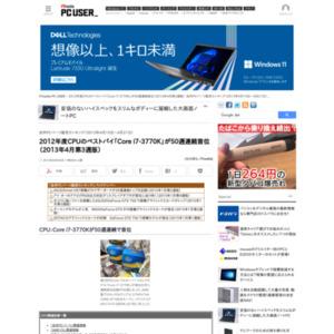 自作PCパーツ販売ランキング(2013年4月15日~4月21日)