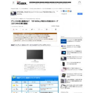 ディスプレイ&プリンタ販売ランキング(2013年4月15日~4月21日)
