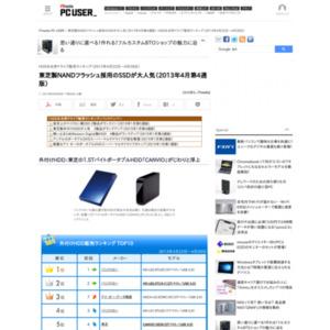 HDD&光学ドライブ販売ランキング(2013年4月22日~4月28日)