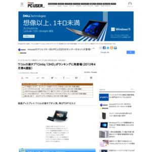 ディスプレイ&プリンタ販売ランキング(2013年4月22日~4月28日)
