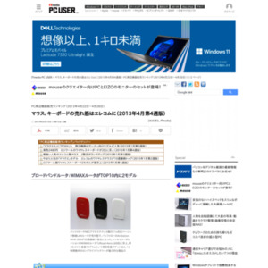 PC周辺機器販売ランキング(2013年4月22日~4月28日)
