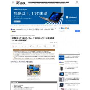 自作PCパーツ販売ランキング(2013年4月29日~5月5日)