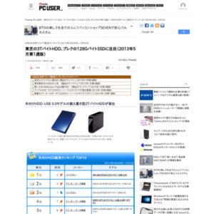 HDD&光学ドライブ販売ランキング(2013年4月29日~5月5日)
