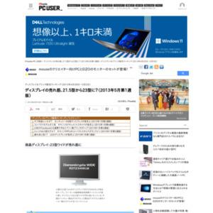 ディスプレイ&プリンタ販売ランキング(2013年4月29日~5月5日)