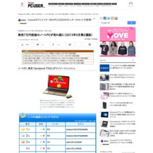 PC販売ランキング(2013年5月6日~5月12日)