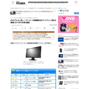 ディスプレイ&プリンタ販売ランキング(2013年5月6日~5月12日)