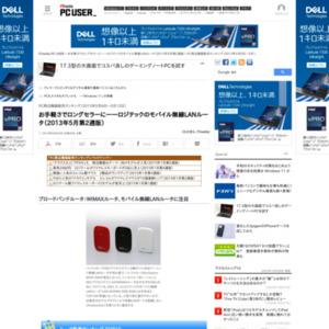 PC周辺機器販売ランキング(2013年5月6日~5月12日)