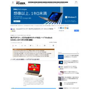 PC販売ランキング(2013年5月13日~5月19日)