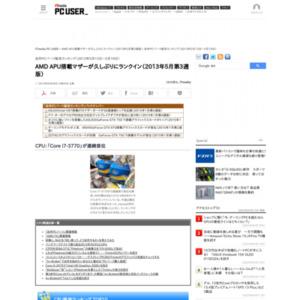 自作PCパーツ販売ランキング(2013年5月13日~5月19日)