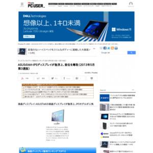 ディスプレイ&プリンタ販売ランキング(2013年5月13日~5月19日)