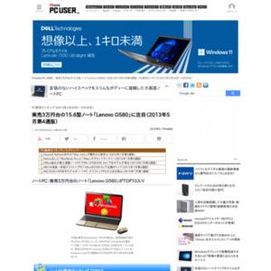 PC販売ランキング(2013年5月20日~5月26日)