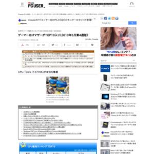 自作PCパーツ販売ランキング(2013年5月20日~5月26日)