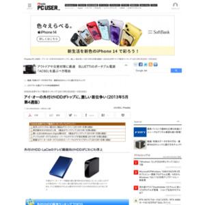 HDD&光学ドライブ販売ランキング(2013年5月20日~5月26日)