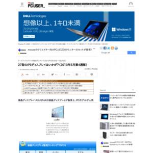 ディスプレイ&プリンタ販売ランキング(2013年5月20日~5月26日)