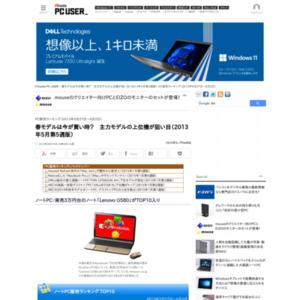 PC販売ランキング(2013年5月27日~6月2日)