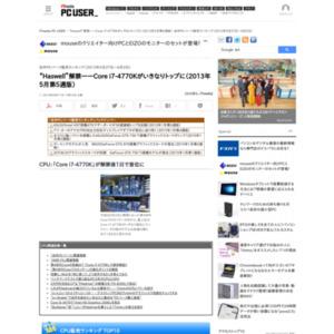 自作PCパーツ販売ランキング(2013年5月27日~6月2日)