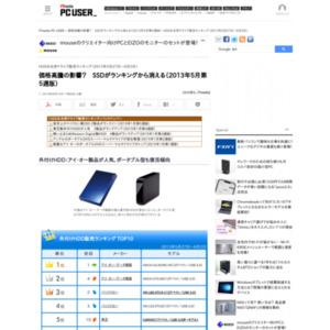 HDD&光学ドライブ販売ランキング(2013年5月27日~6月2日)