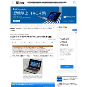PC販売ランキング(2013年6月3日~6月9日)