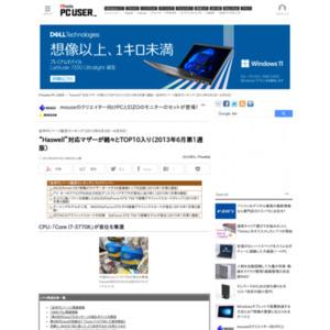 自作PCパーツ販売ランキング(2013年6月3日~6月9日)
