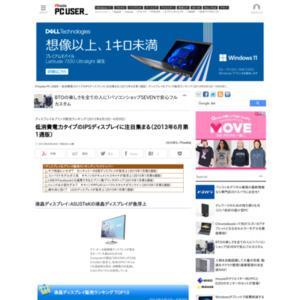 ディスプレイ&プリンタ販売ランキング(2013年6月3日~6月9日)