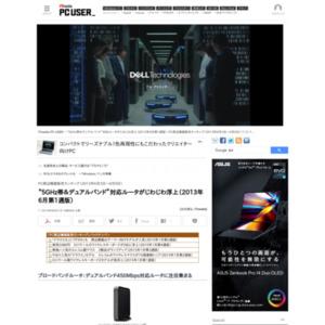 PC周辺機器販売ランキング(2013年6月3日~6月9日)