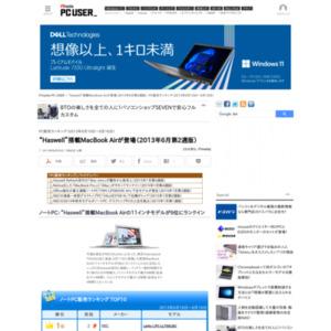 PC販売ランキング(2013年6月10日~6月16日)