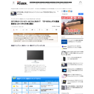 ディスプレイ&プリンタ販売ランキング(2013年6月10日~6月16日)