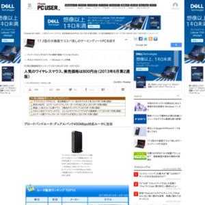 PC周辺機器販売ランキング(2013年6月10日~6月16日)