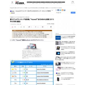 PC販売ランキング(2013年6月17日~6月23日)