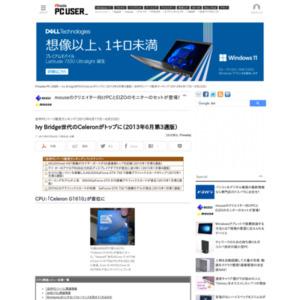 自作PCパーツ販売ランキング(2013年6月17日~6月23日)