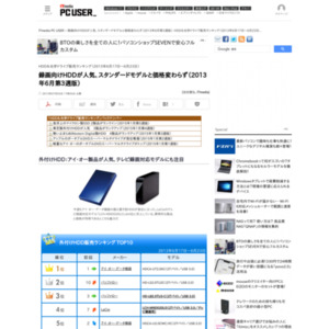 HDD&光学ドライブ販売ランキング(2013年6月17日~6月23日)