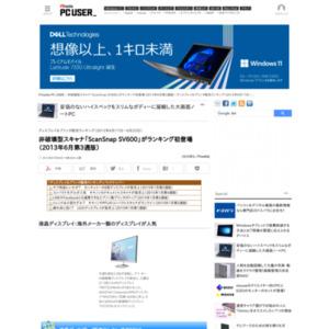 ディスプレイ&プリンタ販売ランキング(2013年6月17日~6月23日)