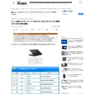 PC販売ランキング(2013年6月24日~6月30日)