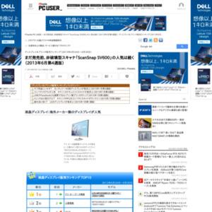 ディスプレイ&プリンタ販売ランキング(2013年6月24日~6月30日)