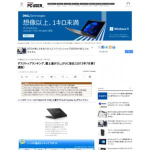 PC販売ランキング(2013年7月1日~7月7日)
