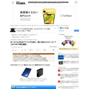 HDD&光学ドライブ販売ランキング(2013年7月8日~7月14日)