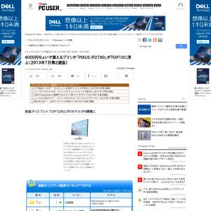 ディスプレイ&プリンタ販売ランキング(2013年7月8日~7月14日)