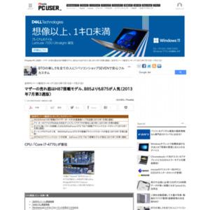 自作PCパーツ販売ランキング(2013年7月15日~7月21日)