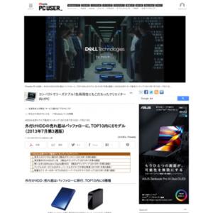 HDD&光学ドライブ販売ランキング(2013年7月15日~7月21日)