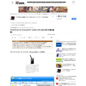 PC周辺機器販売ランキング(2013年7月15日~7月21日)