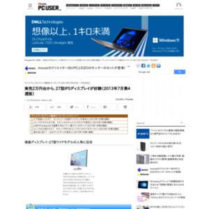 ディスプレイ&プリンタ販売ランキング(2013年7月22日~7月28日)