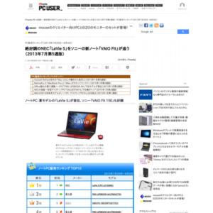 PC販売ランキング(2013年7月29日~8月4日)
