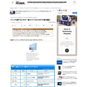 ディスプレイ&プリンタ販売ランキング(2013年7月29日~8月4日)